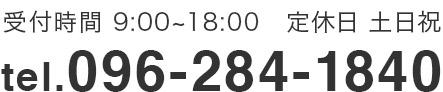 tel.096-284-1840