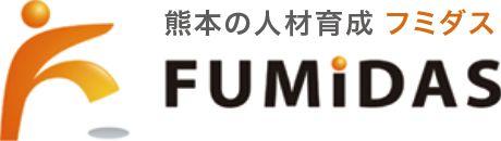 熊本の人材育成 フミダス