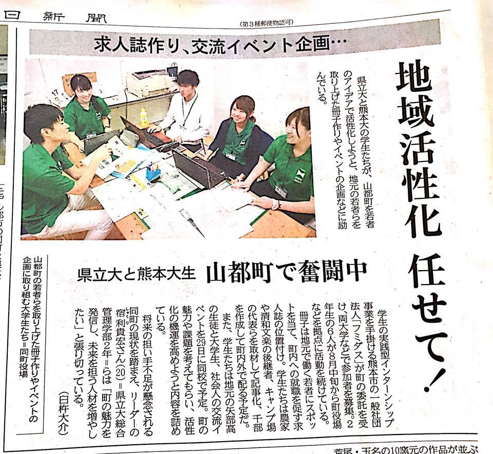 熊本日日新聞に実践型インターンシップ「地域シゴト留学」について掲載いただきました。