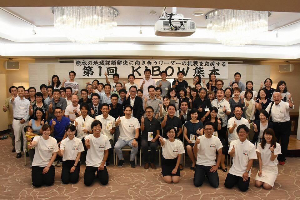 『第1回KIBOW熊本』開催いたしました!