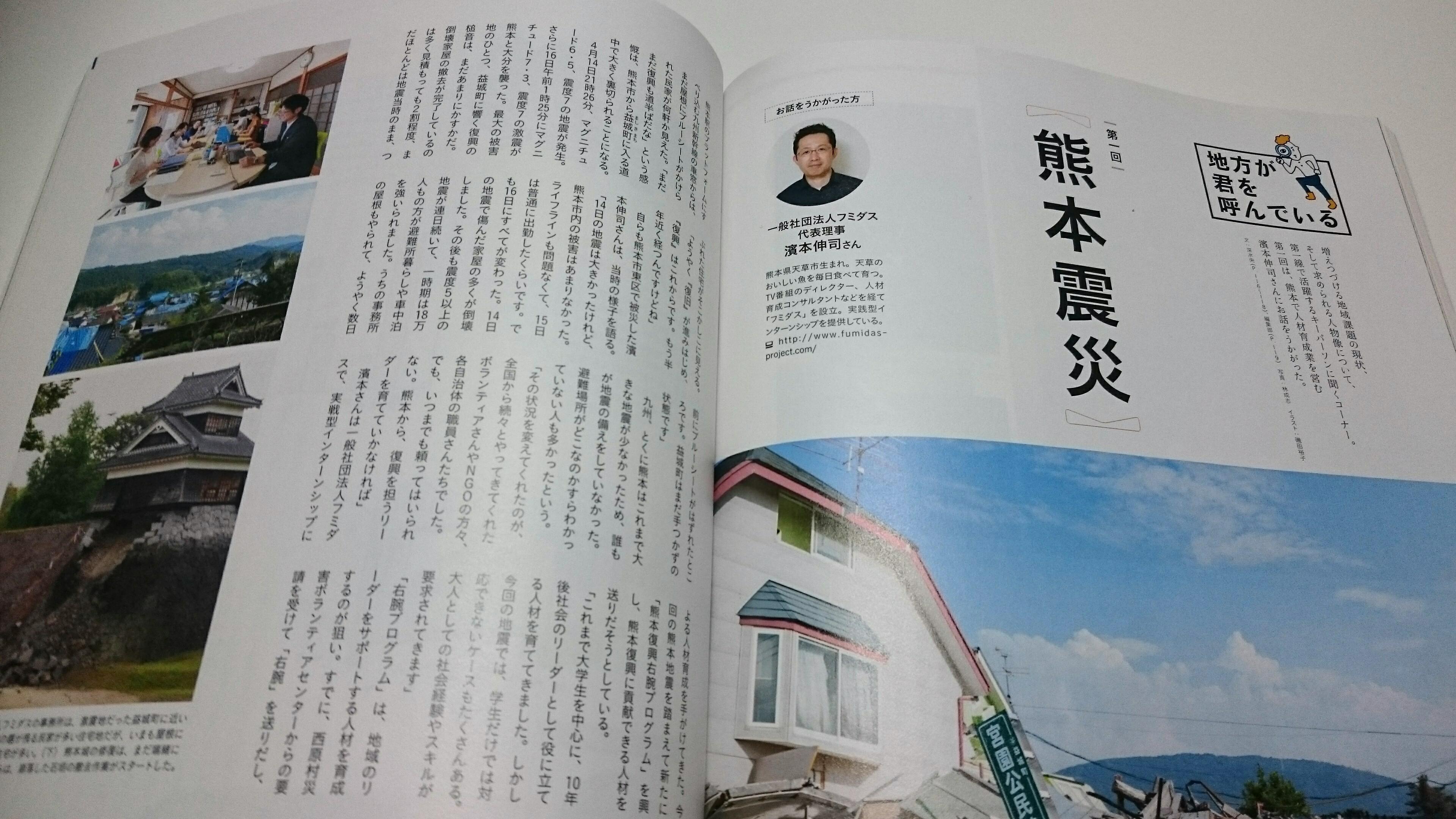 『TURNS』~Vol.20 2016~に、熊本復興・右腕プログラムについて掲載いただきました。