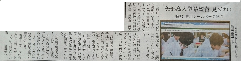 熊本日日新聞に、矢部高校応援プロジェクトの記事が掲載されました