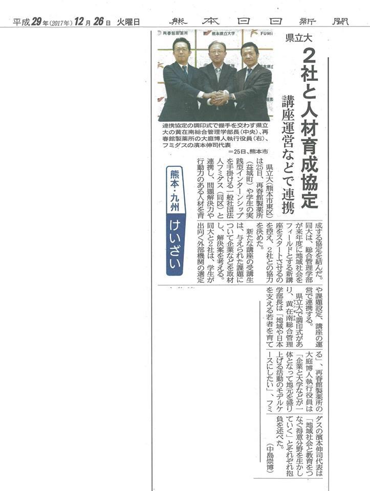 熊本日日新聞で、実践教育に関する連携協定締結の記事が掲載されました